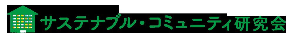 サステナブル・コミュニティ研究会