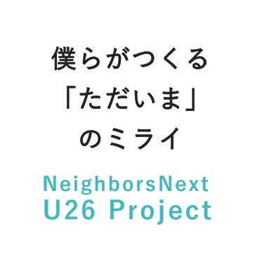 僕らがつくる「ただいま」のミライ NeighborsNext U26 Project