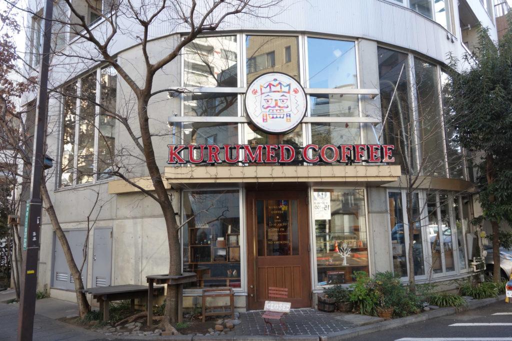 西国分寺駅よりほど近いところに佇むクルミドコーヒー