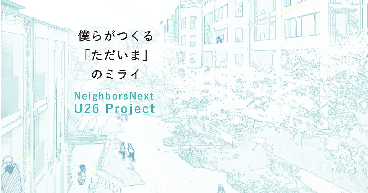 Neighbors next U26 Project|取材・執筆