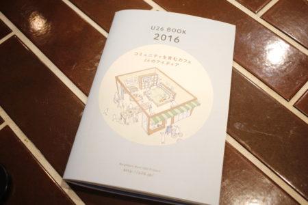 コミュニティを育む26のアイデア集も完成!2016年度U26メンバー卒業式