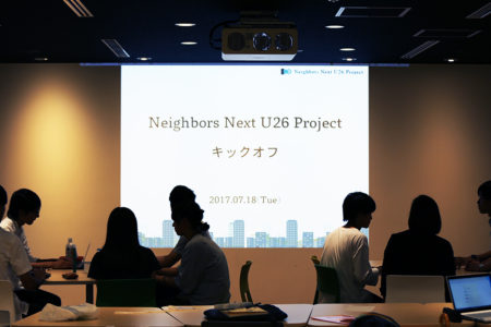 コミュニティが生まれづらい単身居住者向けに、コミュニティ作りへ挑む。2017年度U26キックオフ!